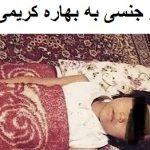 تجاوز گروهی به بهاره کریمی دختر افغانی + محل وقوع و عکس