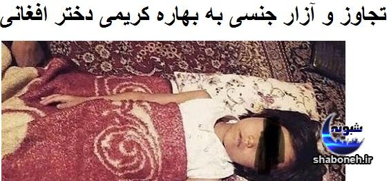 تجاوز گروهی به بهاره کریمی دختر افغانی