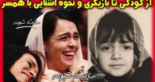 بیوگرافی ترانه علیدوستی بازیگر و همسر و دخترش حنا + تصاویر پدر و مادرش