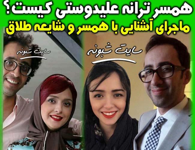 بیوگرافی ترانه علیدوستی بازیگر و همسرش علی منصور + تصاویر پدر و مادرش