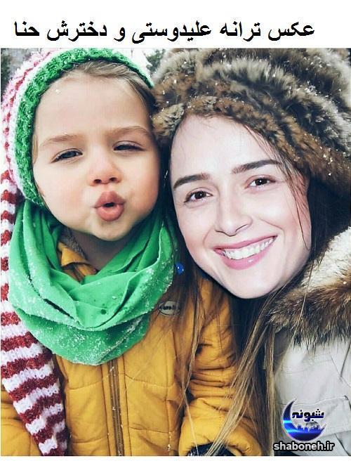 عکس جنجالی ترانه علیدوستی و دخترش حنا