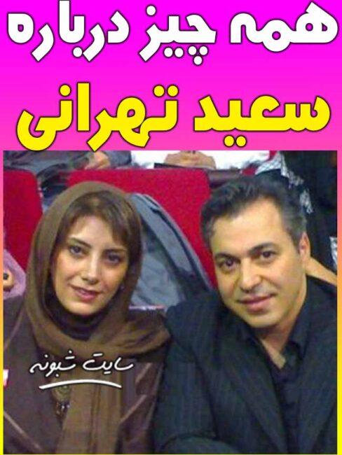 بیوگرافی سعید تهرانی همسر سابق لادن طباطبایی +علت طلاق