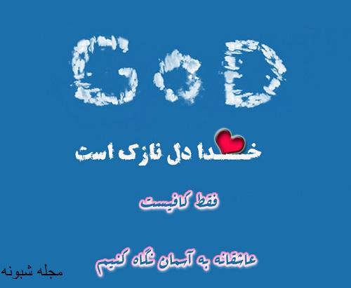 عکس پروفایل و متن درباره خدا