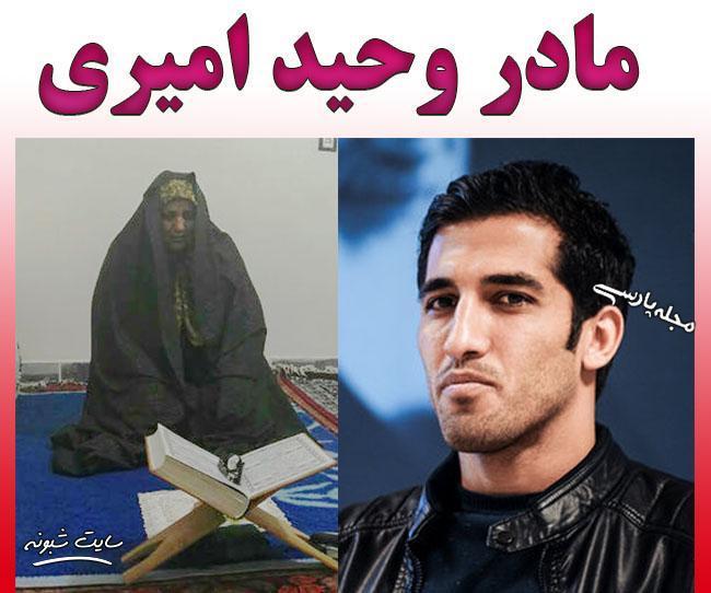 بیوگرافی وحید امیری فوتبالیست و مادرش + تصاویر خانواده و اینستاگرام