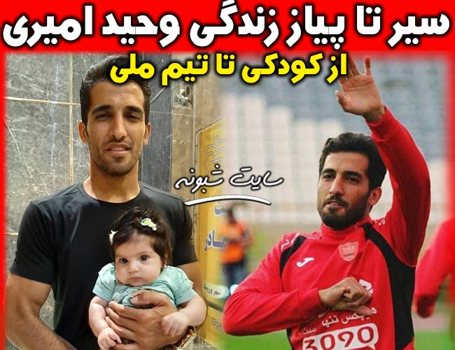 بیوگرافی وحید امیری فوتبالیست و همسرش + تصاویر خانواده و اینستاگرام