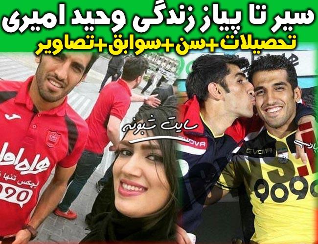 بیوگرافی وحید امیری فوتبالیست و همسرش + تصاویر خانواده وحيد اميري