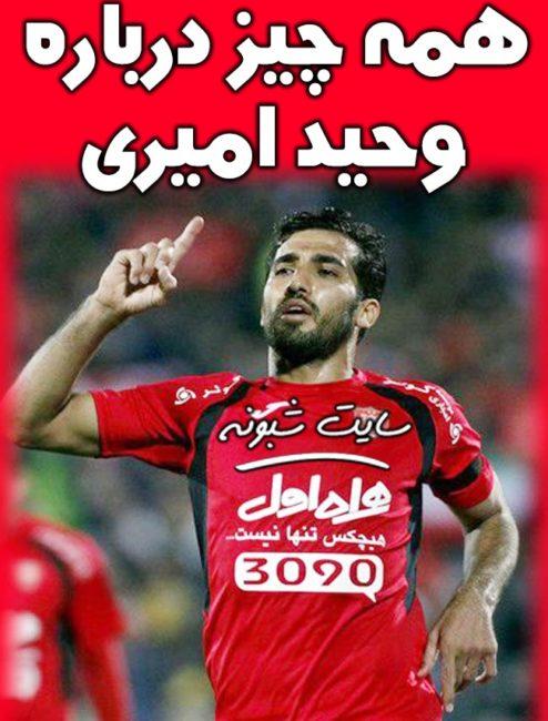 بیوگرافی وحید امیری فوتبالیست بازیکن فوتبال + تصاویر خانواده و اینستاگرام