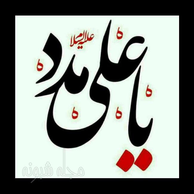 عکس پروفایل یا علی مدد عکس نوشته +پیامک تسلیت شهادت امام علی