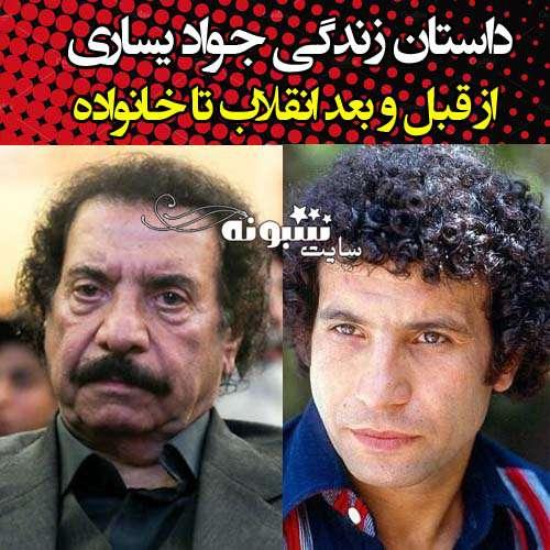 بیوگرافی جواد یساری خواننده و همسرش و فوت دو پسرش با عکس