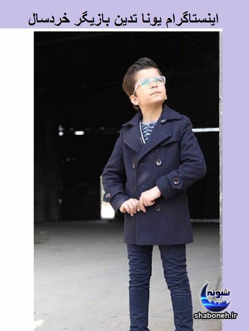 بیوگرافی یونا تدین بازیگر خردسال