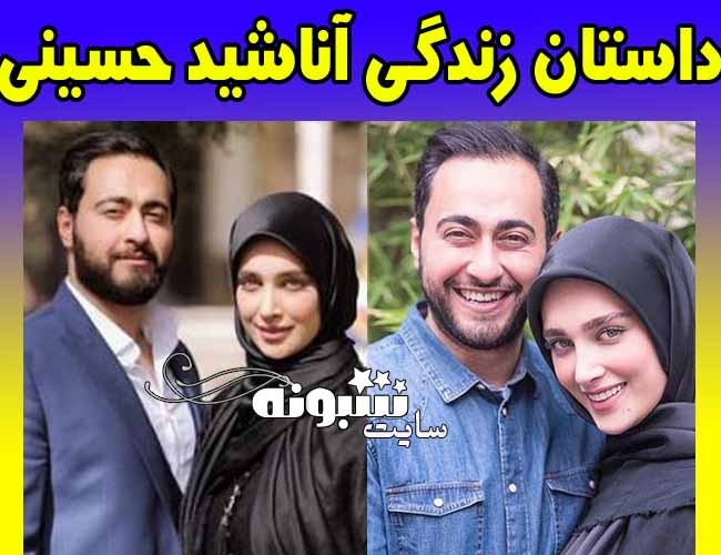 بیوگرافی آناشید حسینی مدل و همسرش