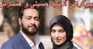 بیوگرافی آناشید حسینی و همسرش