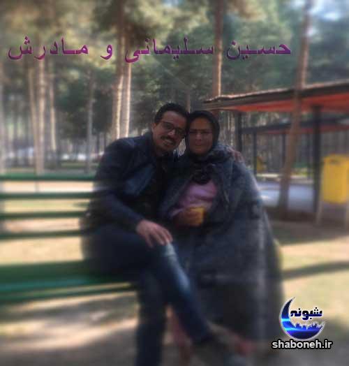 بیوگرافی حسین سلیمانی و همسرش
