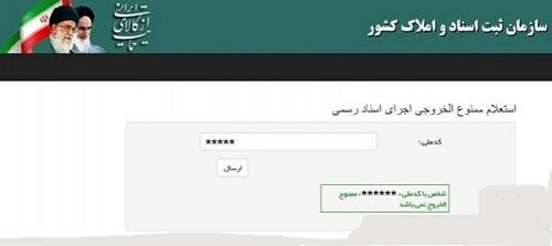 استعلام اینترنتی ممنوع الخروجی با کد ملی
