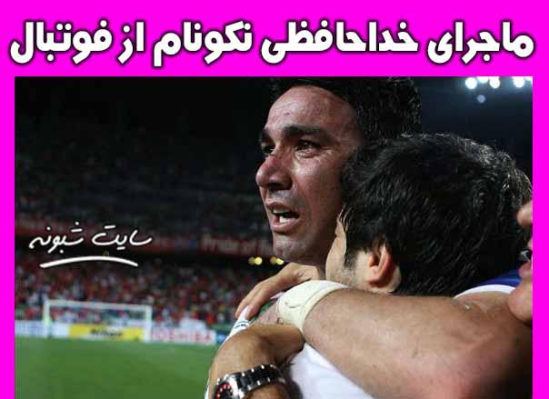 بیوگرافی جواد نکونام و خداحافظی از فوتبال