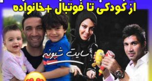 بیوگرافی جواد نکونام و همسرش نسرین مقدم و فرزندانش + تصاویر