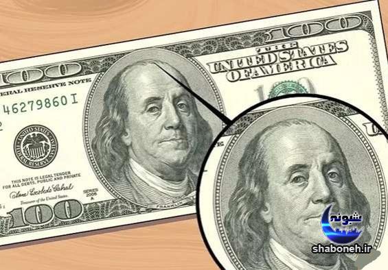 تشخیص دلار اصل از تقلبی