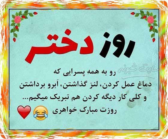 دخترم روزت مبارک عکس نوشته + عکس پروفایل روز دختر