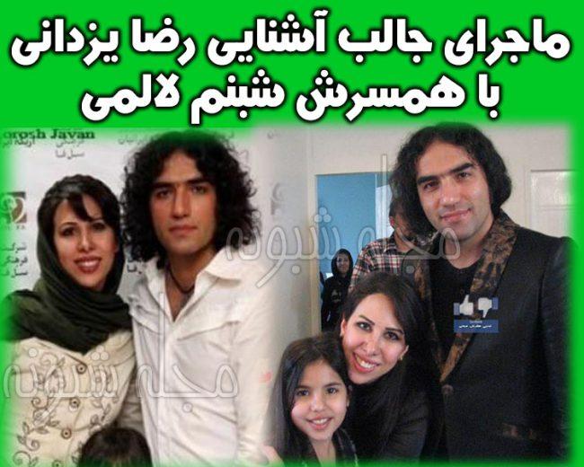 بیوگرافی رضا یزدانی بازیگر و خواننده و همسرش شبنم لالمی