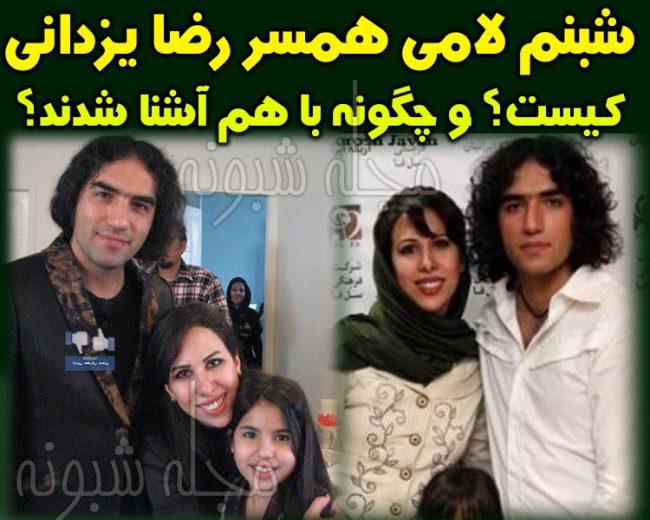 بیوگرافی رضا یزدانی و همسرش شبنم لالمی + عکس همسر و دخترش