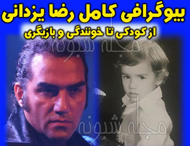 بیوگرافی رضا یزدانی بازیگر و عکس کودکی اش