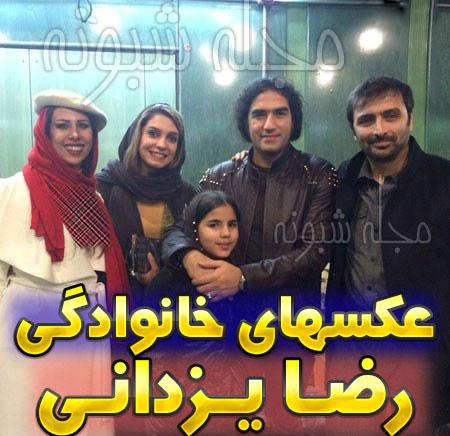 بیوگرافی رضا يزداني و همسرش شبنم لالمی + عکس همسر و دخترش