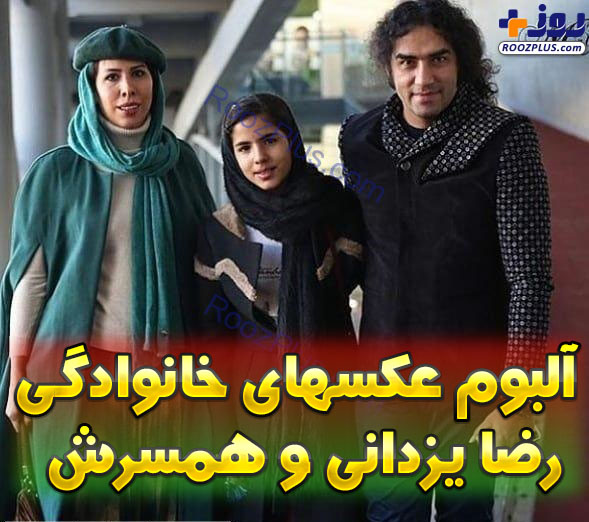 عکس هی خانواده رضا یزدانی و همسرش شبنم لالمی