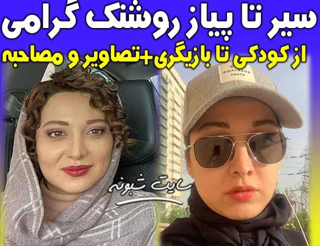 بیوگرافی روشنک گرامی بازیگر و همسرش + ازدواج و تیپ روشنک گرامی