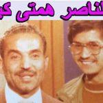 بیوگرافی عبدالناصر همتی رئیس بانک مرکزی + پدر بیمه خصوصی