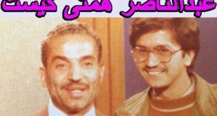بیوگرافی عبدالناصر همتی رئیس بانک مرکزی