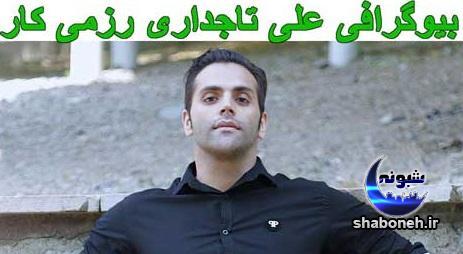 بیوگرافی علی تاجداری رزمی کار