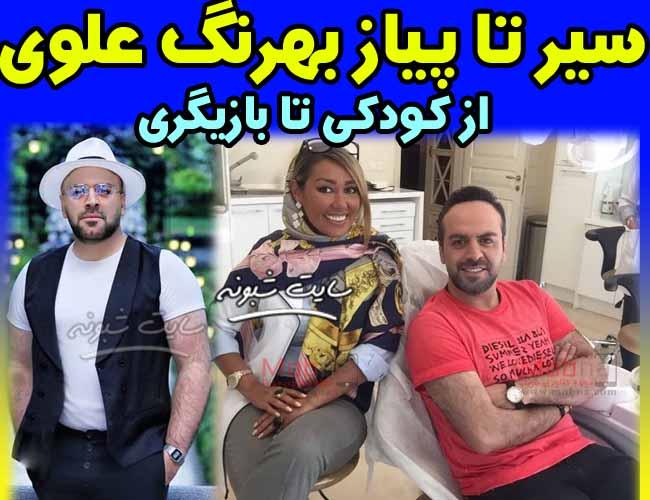 بیوگرافی بهرنگ علوی بازیگر و همسرش + ماجرای ازدواج بهرنگ علوی