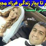 بیوگرافی فرزاد مجیدی فوتبالیست و همسرش کیست + سوابق و خانواده