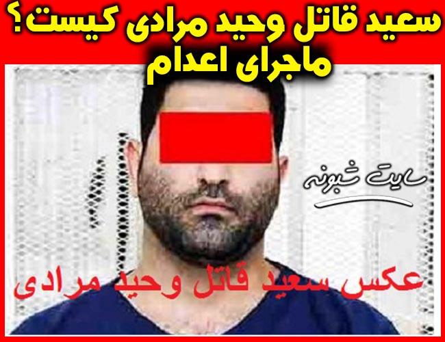 اعدام سعید قاتل وحید مرادی + بیوگرافی سعید قاتل وحيد مرادي