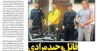 بیوگرافی سعید قاتل وحید مرادی + حکم اعدام قاتل وحيد مرادي