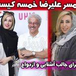 بیوگرافی علیرضا خمسه و همسرش + عکس دخترانش و پسرش احمدرضا