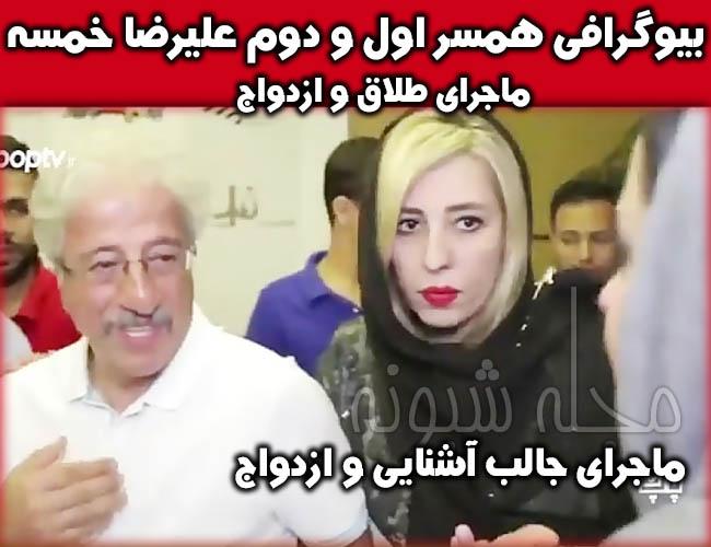 علیرضا خمسه بازیگر | بیوگرافی علیرضا خمسه و همسر اول و همسر دومش