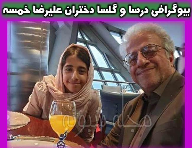 گلسا دختر علیرضا خمسه بازیگر