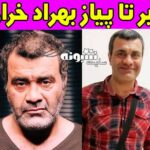 بیوگرافی بهراد خرازی بازیگر مجید دلبندم و همسرش