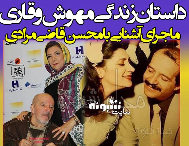 بیوگرافی مهوش وقاری بازیگر و همسرش محسن قاضی مرادی +اینستاگرام