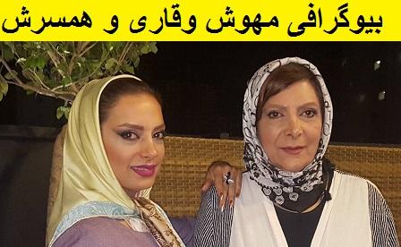 بیوگرافی مهوش وقاری و همسر بازیگرش