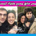 بیوگرافی مسیح علینژاد و همسرانش و پدر و مادرش و برادرش + عکس