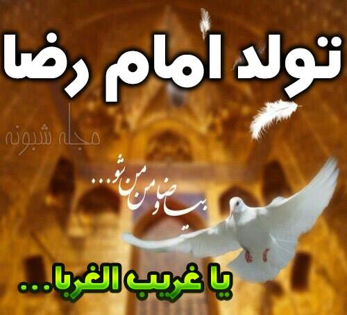 پیامک تبریک میلاد امام رضا مبارک | عکس پروفایل و استوری تولد امام رضا مبارک
