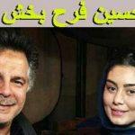 بیوگرافی محمدحسین فرحبخش کارگردان و همسرش + جنجال و حواشی