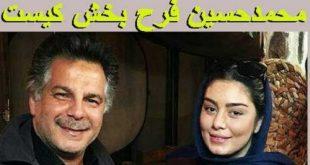 بیوگرافی محمدحسین فرحبخش و همسرش