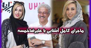 مروارید پورشفیقی همسر علیرضا خمسه کیست؟ بیوگرافی و عکسهای مروارید پورشفیقی