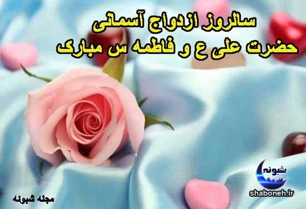 متن تبریک ازدواج امام علی ع