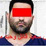بیوگرافی سعید قاتل وحید مرادی