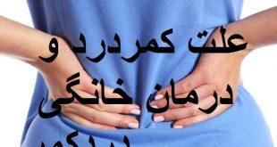 علت کمر درد و درمان خانگی و فوری کمر درد
