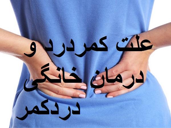 علت کمردرد و درمان خانگی و دردکمر